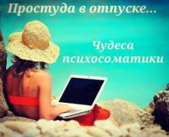 Простуда в отпуске… Чудеса психосоматики