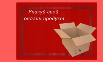 Упакуй свой онлайн продукт до продажи