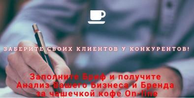 ЗАБЕРИТЕ СВОИХ КЛИЕНТОВ У КОНКУРЕНТОВ!