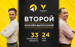 """Выпускной онлайн-программы по систематизации бизнеса """"Business Booster"""""""