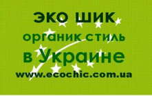 """Центр Природного здоров'я """"Еко шик"""""""