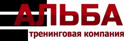 Альба, тренинговая компания