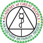Академия Великих Людей