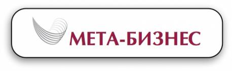 Мета-Бизнес