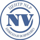 Центр NLP Николая Вовченко