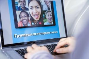 Групповая психотерапия онлайн