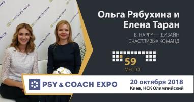 Ольга Рябухина, Лена Таран и Константин Галюк о выставке Psy&Coach Expo