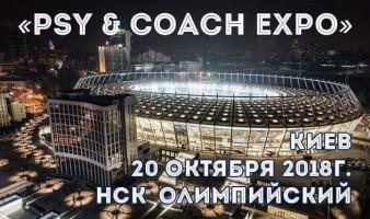Анна Колпакова и Константин Галюк о выставке 20 октября 2018 PSY&COACH EXPO