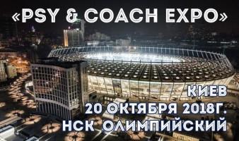 Елена Мазура эксперт брендогенерации и Константин Галюк о выставке Psy & Coach Expo
