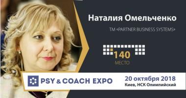 Наталия Омельченко и Константин Галюк о выставке Psy & Coach Expo