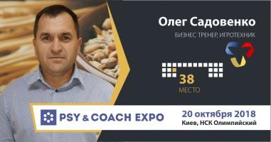 Олег Садовенко - бизнес-тренер и Константин Галюк о выставке PSY & COACH EXPO