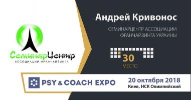 Андрей Кривонос и Константин Галюк о выставке PSY&COACH EXPO