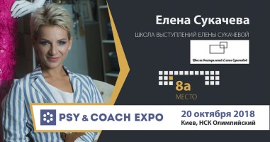 Сукачева Елена и Константин Галюк о выстывке профессионалов развития личности