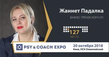 Жанна Падалка и Константин Галюк о выставке профессионалов развития личности