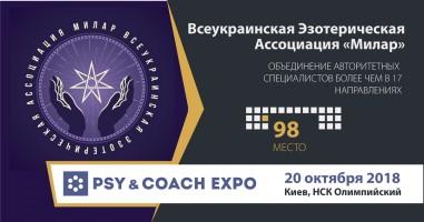 Выставка PSY & COACH EXPO Людмила Аржанникова