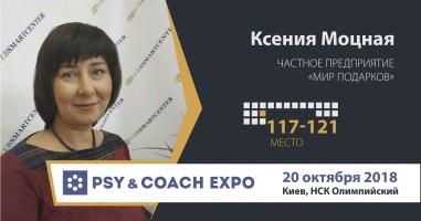 Ксения Моцная о выставке PSY & COACH EXPO