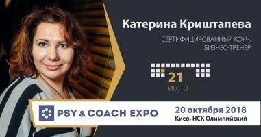Выставка PSY & COACH EXPO Катерина Кришталева