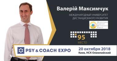 Выставка PSY & COACH EXPO Валерий Максимчук
