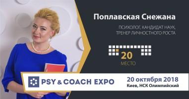 Снежанна Поплавская и Константин Галюк о выставке Psy & Coach Expo