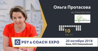 Выставка Psy & Coach Expo Ольга Протасова