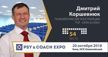 Выставка PSY & COACH EXPO Дмитрий Коршевнюк