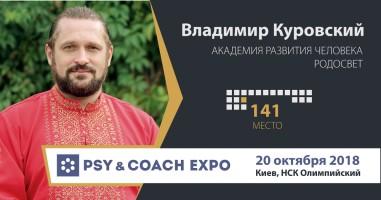 Интервью к выставке PSY & COACH EXPO Владимир Куровский и Галюк Константин