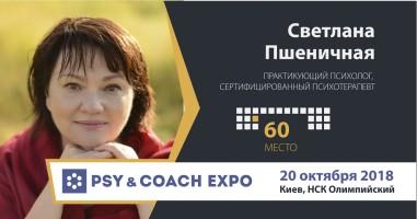 Видео-интервью со Светланой Пшеничной