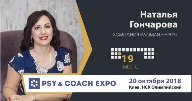 О выставке Psy&Coach Expo Татьяна Иржавская с Натальей Гончаровой