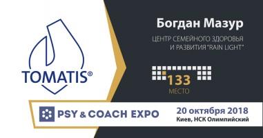 О выставке Psy & Сoach Expo говорят Таня Иржавская с Богданом Мазур