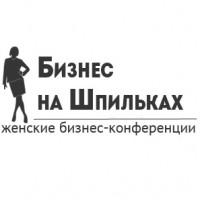 """21 апреля состоится конференция """"Бизнес на шпильках"""""""