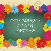 День учителя-2018 отмечаем в Украине