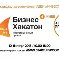 Бизнес Хакатон # 6 Киев