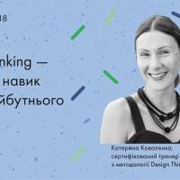 Design Thinking — ключовий навик людей майбутнього