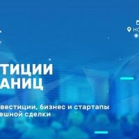 Invest Summit — Инвестиции без границ!