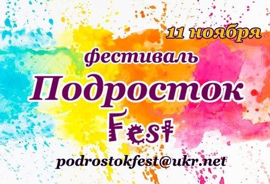 """Подросток Fest 8"""" - фестиваль только для подростков"""