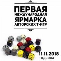 Ярмарка Т-игр в Одессе