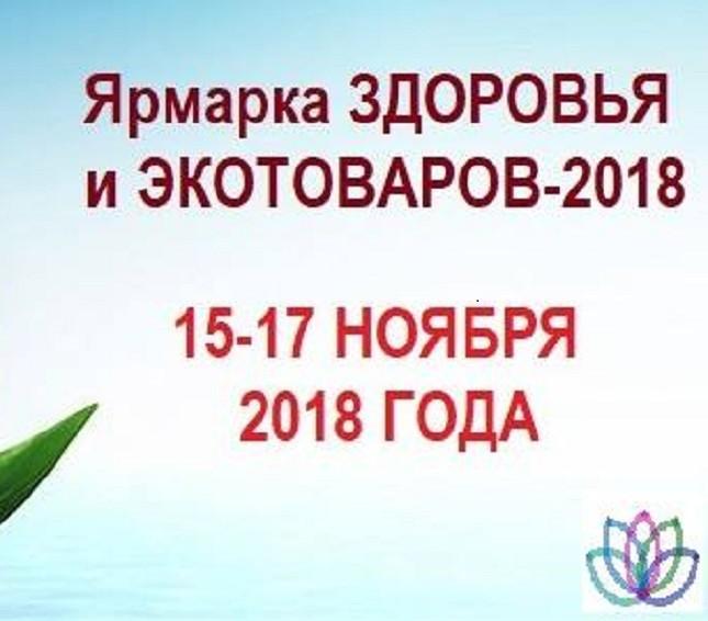 Ярмарка Здоровья и ЭКОтоваров-2018