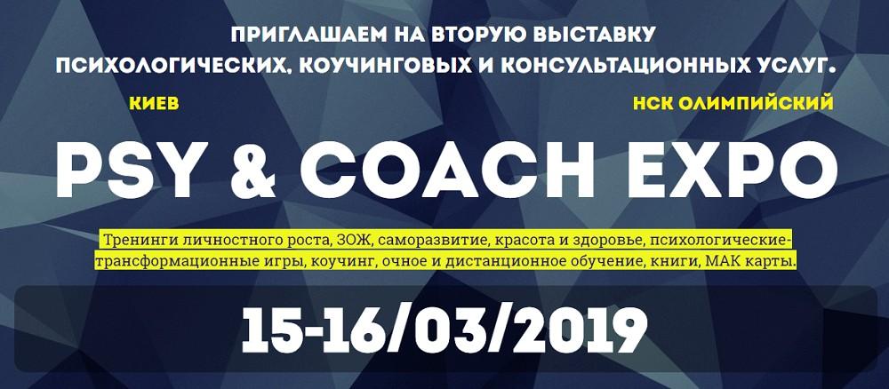 Вторая Всеукраинская выставка психологических, коучинговых и консультационных услуг PSY & COACH EXPO!