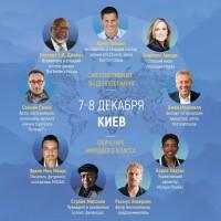 Глобальний Лідерський Саміт