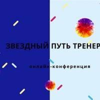 IV Международная онлайн-конференция «ЗВЕЗДНЫЙ ПУТЬ ТРЕНЕРА»