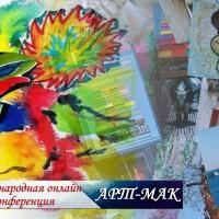 Арт-Мак. Международная онлайн конференция метафорических карт