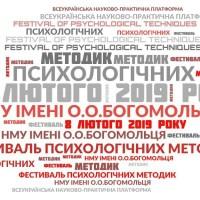 Фестиваль психологічних методик