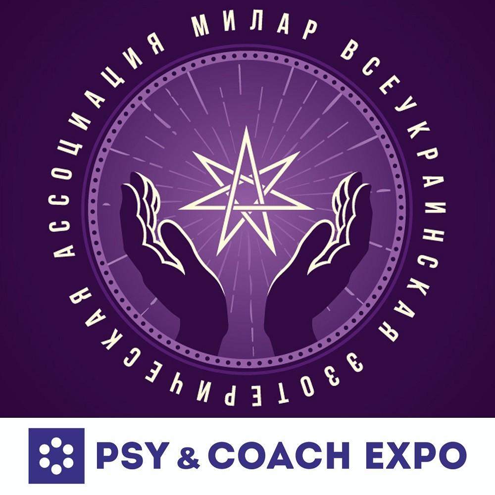 Участник Второй Выставки PSY & COACH EXPO Всеукраинская Эзотерическая Ассоциация «МИЛАР»
