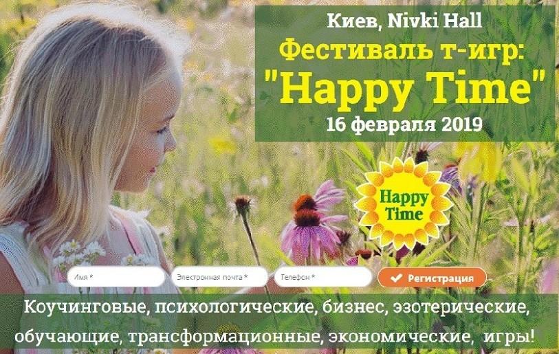 """16 февраля прошел замечательный Фестиваль """"Happy Time"""""""