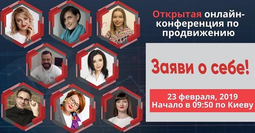 Онлайн-конференция по продвижению «Заяви о себе!»