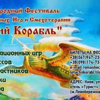 Фестиваль Трансформационных Игр и Смехотерапии«ЛЕТУЧИЙ КОРАБЛЬ»
