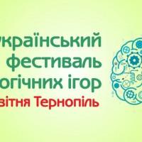 ІІІ Всеукраїнський фестиваль психологічних ігор