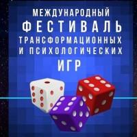 Фестиваль трансформационных и психологических игр
