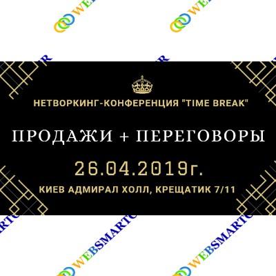 Нетворкинг конференция Time Break