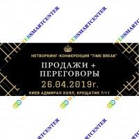 """Нетворкинг-конференция """"Time Break"""" 3"""